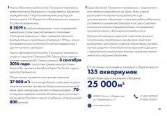 NSCMB_booklet_2021_035.jpg